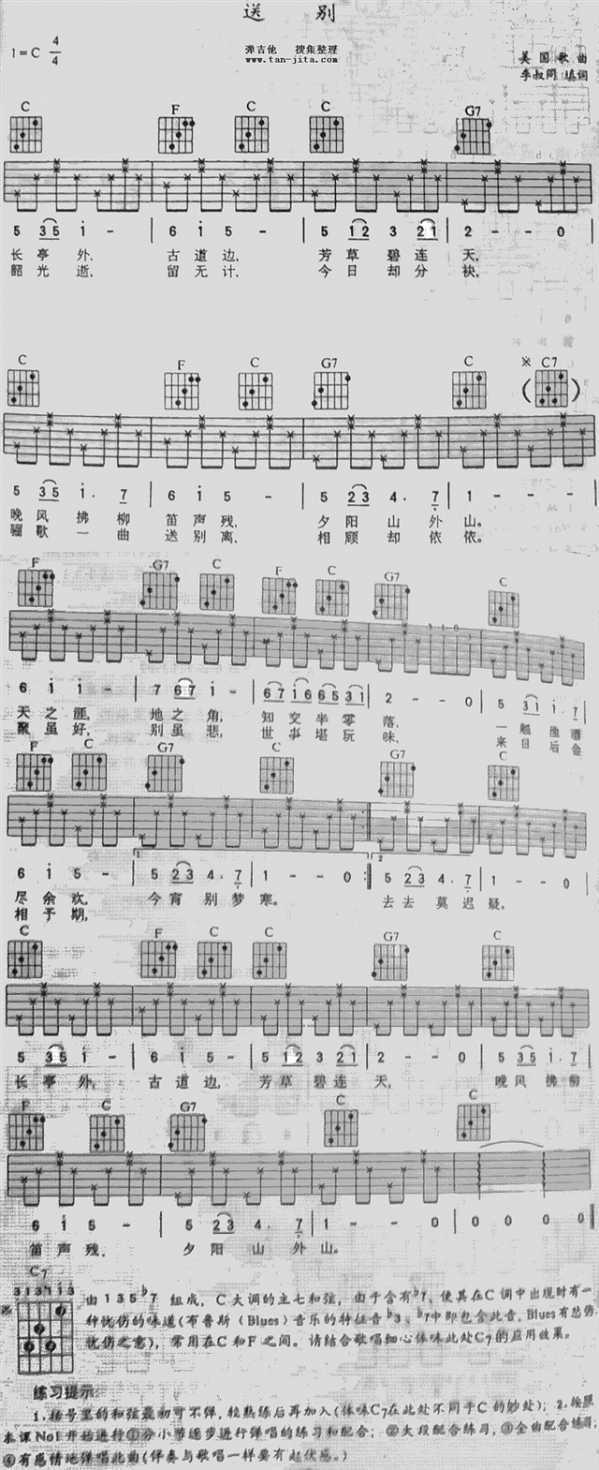 《送别》曲调取自约翰P奥德威John Pond Ordway(1824-1880)作曲的美国歌曲《梦见家和母亲》。《梦见家和母亲》是首艺人歌曲,这种歌曲19世纪后期盛行于美国,由涂黑了脸扮演黑人的白人演员领唱,音乐也仿照黑人歌曲的格调创作而成。奥德威是奥德威艺人团的领导人,曾写过不少艺人歌曲。