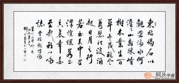 一代枭雄曹操励志名篇《观沧海》 国家一级美术师刘光霞书法作品图片